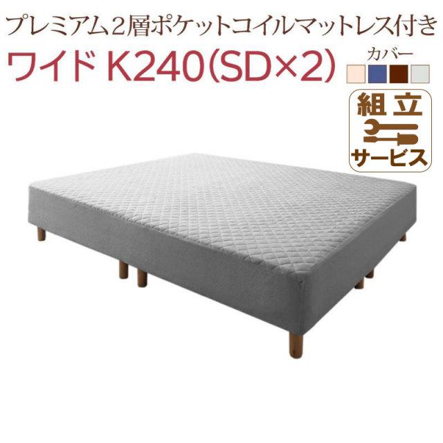 すのこ構造 連結式マットレスベッド【クラムス】プレミアム2層ポケットマットレス付 ワイドK240(SD×2)