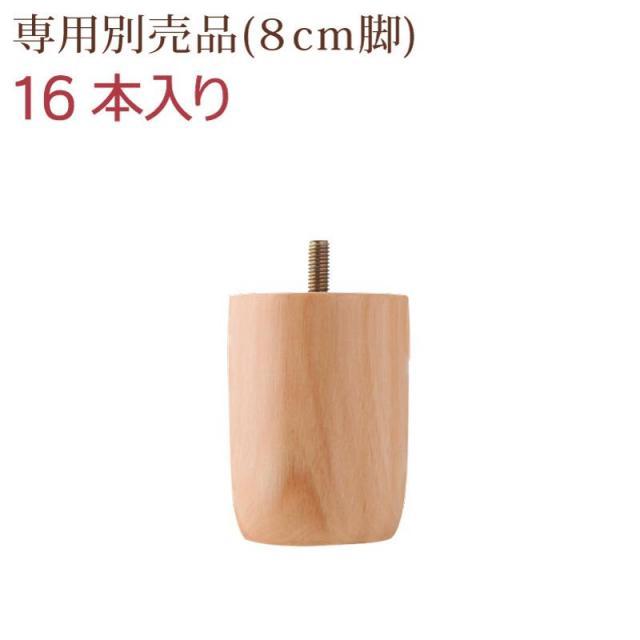 すのこ構造 連結式マットレスベッド【クラムス】専用別売品(8cm脚)16本入り 8cm