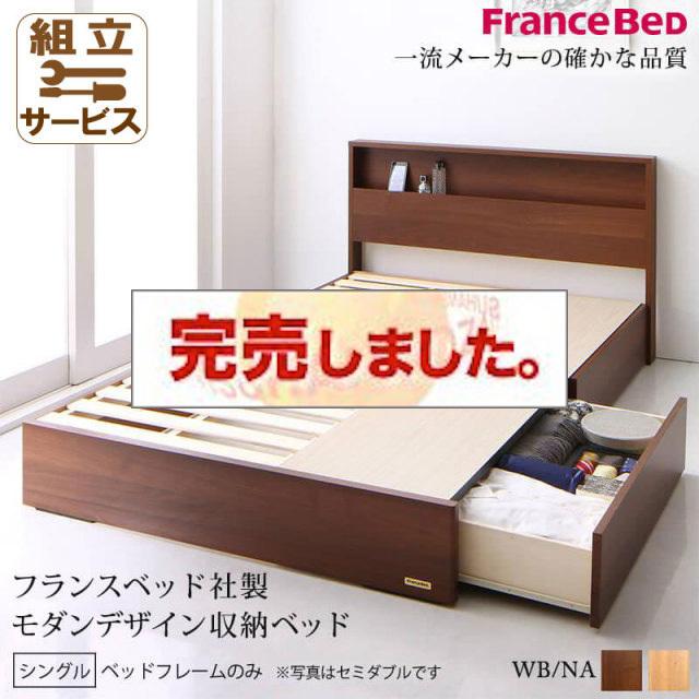 フランスベッド 収納付きベッド【Crest Prime】クレストプライム ベッドフレームのみ シングル