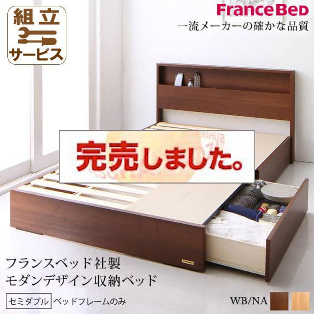フランスベッド 収納付きベッド【Crest Prime】クレストプライム ベッドフレームのみ セミダブル