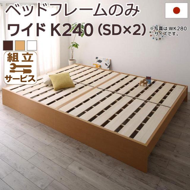 国産 連結式すのこファミリーベッド【Mariana】マリアーナ ベッドフレームのみ ワイドK240(SD×2)