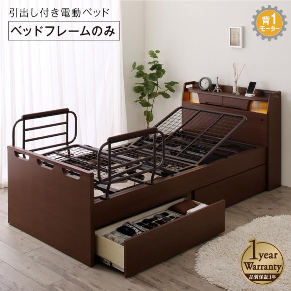 収納付き電動ベッド ラクストレージ ベッドフレームのみ 1モーター シングル
