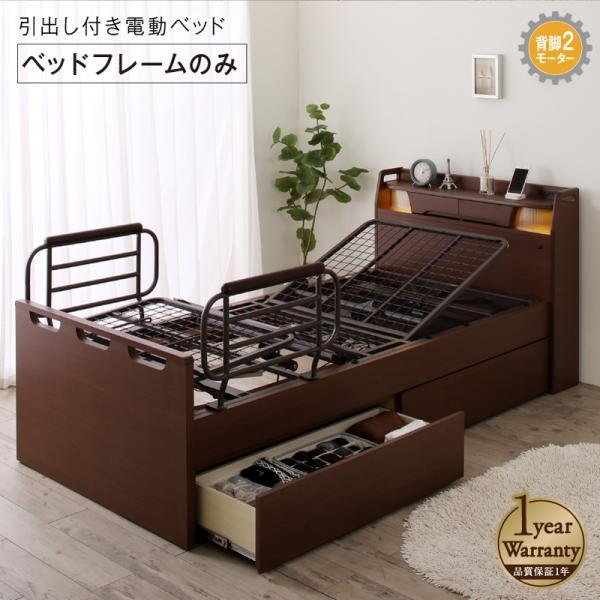 収納付き電動ベッド ラクストレージ ベッドフレームのみ 2モーター シングル