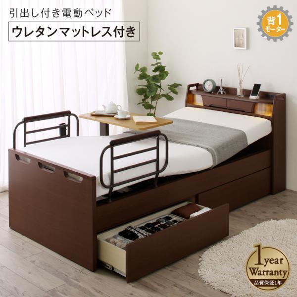 収納付き電動ベッド ラクストレージ ウレタンマットレス付 1モーター シングル