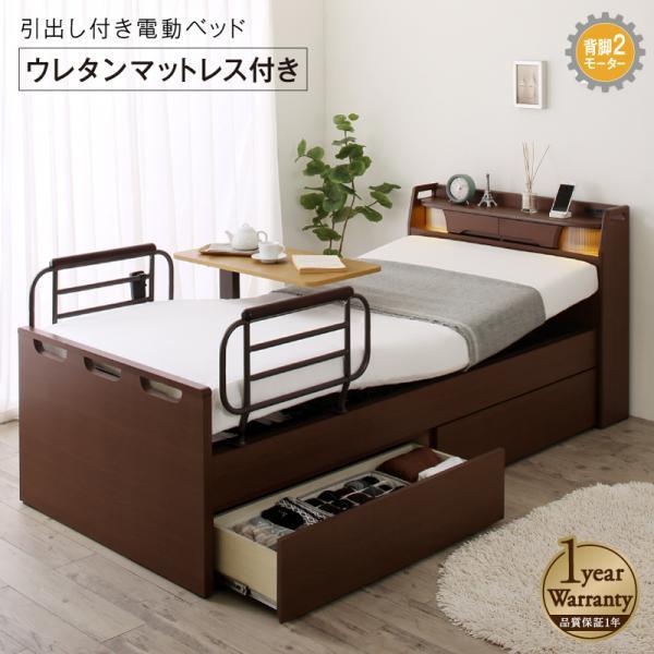 収納付き電動ベッド ラクストレージ ウレタンマットレス付 2モーター シングル