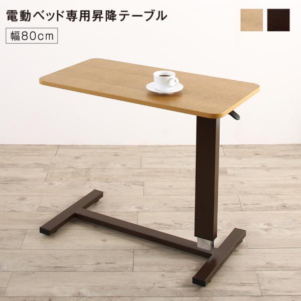 収納付き電動ベッド ラクストレージ 専用別売品(ベッドサイドテーブル) 80cm