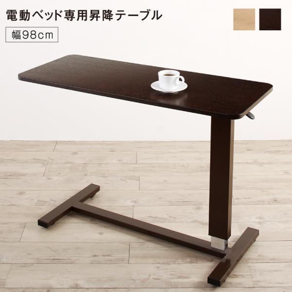 収納付き電動ベッド ラクストレージ 専用別売品(ベッドサイドテーブル) 98cm