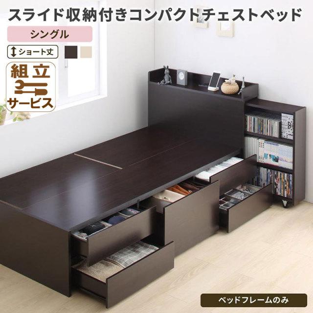 ショート丈 スライド収納付 チェストベッド【Compact-IN】コンパクトイン ベッドフレームのみ シングル