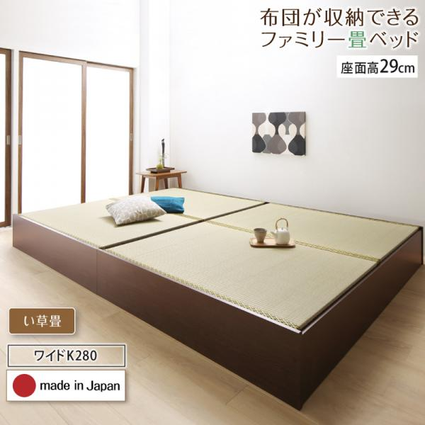 布団が収納できる畳連結ベッド【陽葵 】ひまり い草畳 ワイドK280 29cm