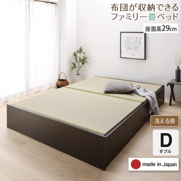 布団が収納できる畳連結ベッド【陽葵 】ひまり 洗える畳 ダブル 29cm