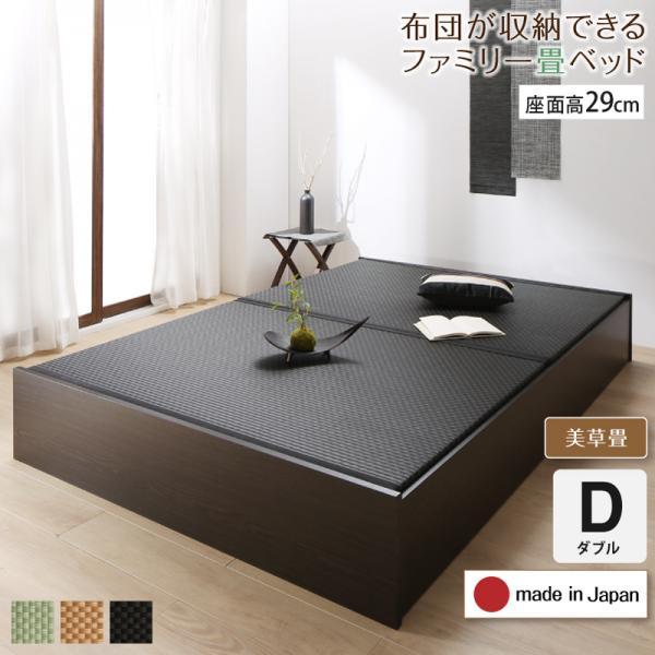 布団が収納できる畳連結ベッド【陽葵 】ひまり 美草畳 ダブル 29cm