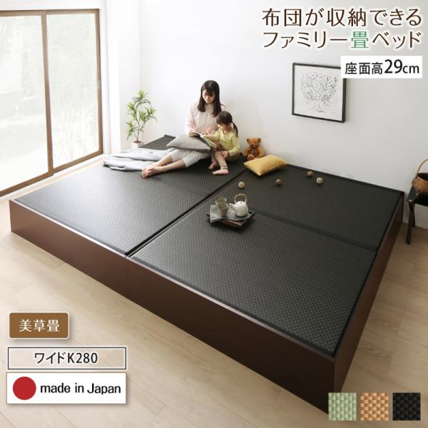 布団が収納できる畳連結ベッド【陽葵 】ひまり 美草畳 ワイドK280 29cm