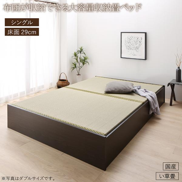 日本製・布団が収納できる 収納畳ベッド【悠華】ユハナ い草畳 シングル 29cm