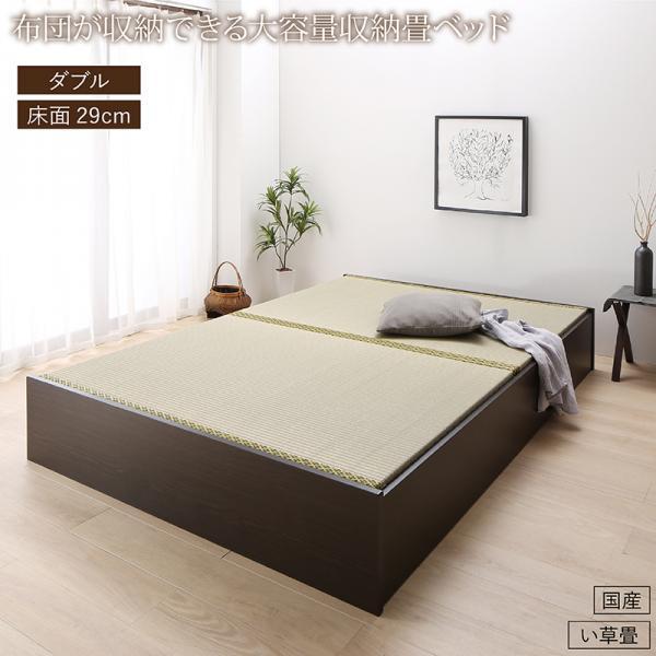 日本製・布団が収納できる 収納畳ベッド【悠華】ユハナ い草畳 ダブル 29cm
