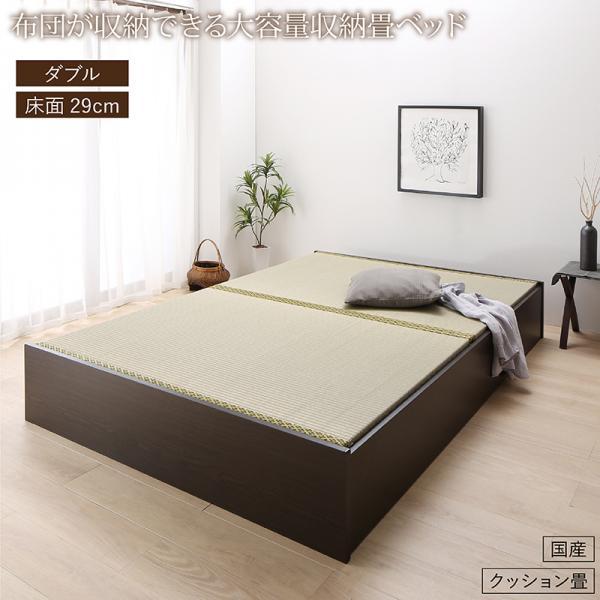 日本製・布団が収納できる 収納畳ベッド【悠華】ユハナ クッション畳 ダブル 29cm