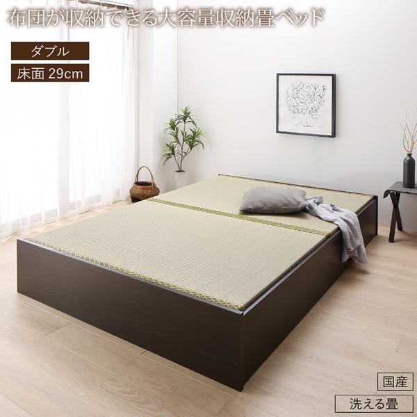日本製・布団が収納できる 収納畳ベッド【悠華】ユハナ 洗える畳 ダブル 29cm