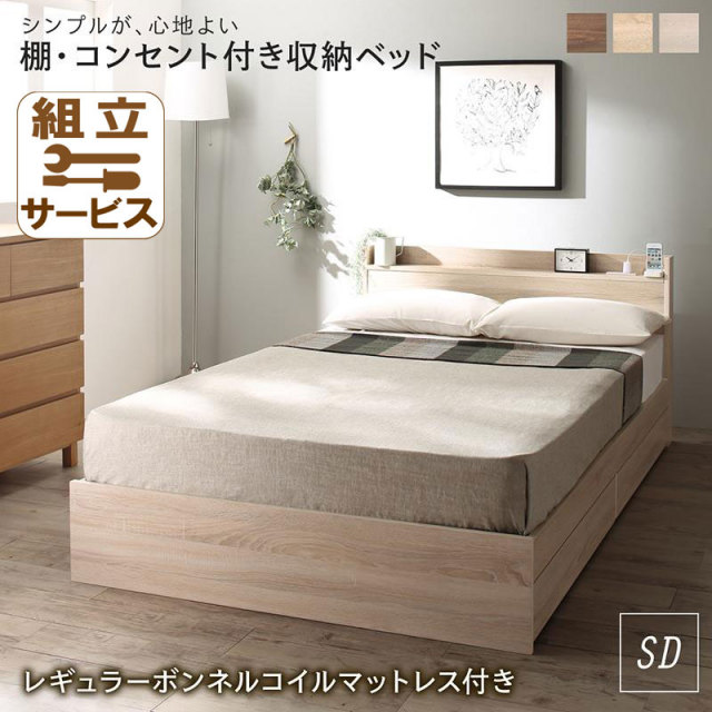 収納付き ベッド【Ever3】エヴァー3 レギュラーボンネルマットレス付 セミダブル