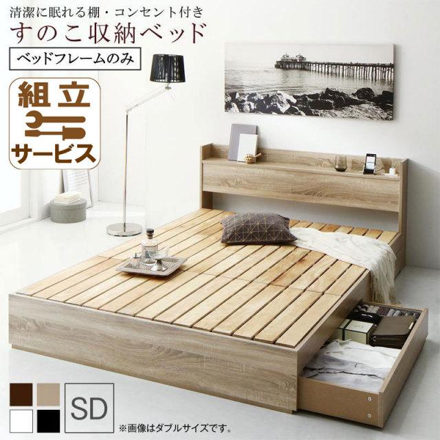 すのこ仕様 収納付きベッド【Anela】アネラ ベッドフレームのみ セミダブル