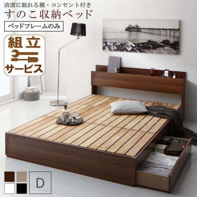 すのこ仕様 収納付きベッド【Anela】アネラ ベッドフレームのみ ダブル