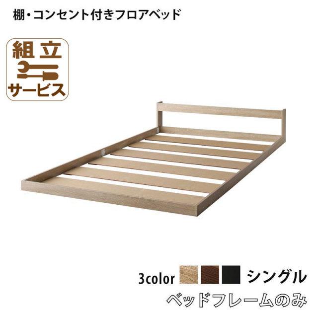 フロアベッド【SKYline 2nd】スカイ・ライン セカンド ベッドフレームのみ シングル