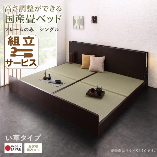 高さ調整できる国産畳ベッド LIDELLE リデル い草 シングル
