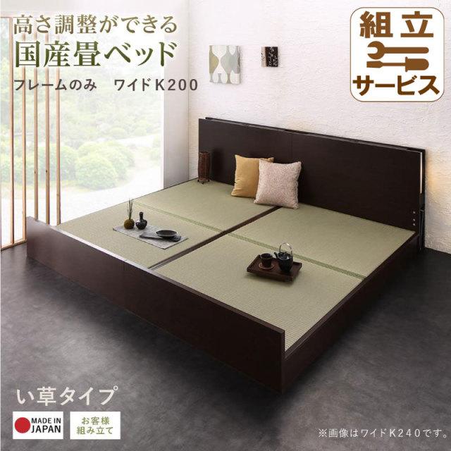 国産 連結式畳 ファミリーベッド【LIDELLE】リデル い草 セミダブル