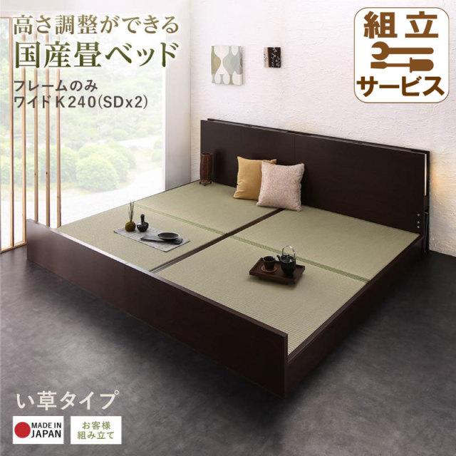 国産 連結式畳 ファミリーベッド【LIDELLE】リデル い草 ワイドK200