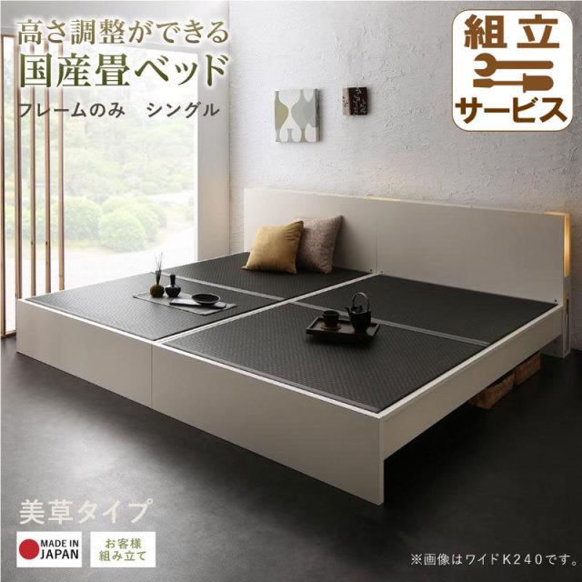 国産 連結式畳 ファミリーベッド【LIDELLE】リデル い草 ワイドK240(SD×2)