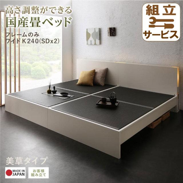 国産 連結式畳 ファミリーベッド【LIDELLE】リデル 美草 ワイドK200