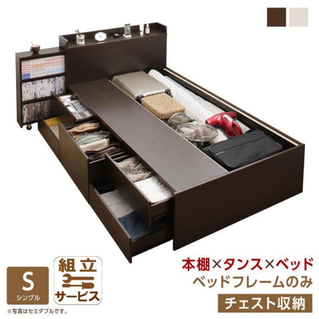タイプが選べる大容量収納付きベッド【Select-IN】セレクトイン ベッドフレームのみ チェスト収納 シングル