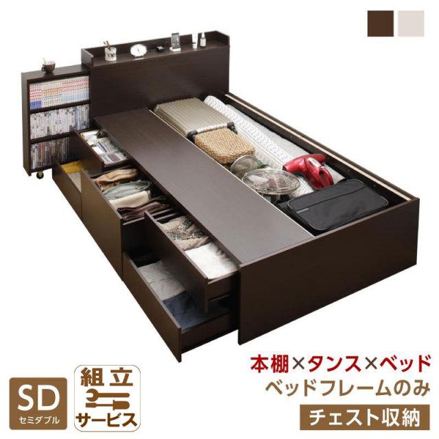 タイプが選べる大容量収納付きベッド【Select-IN】セレクトイン ベッドフレームのみ チェスト収納 セミダブル