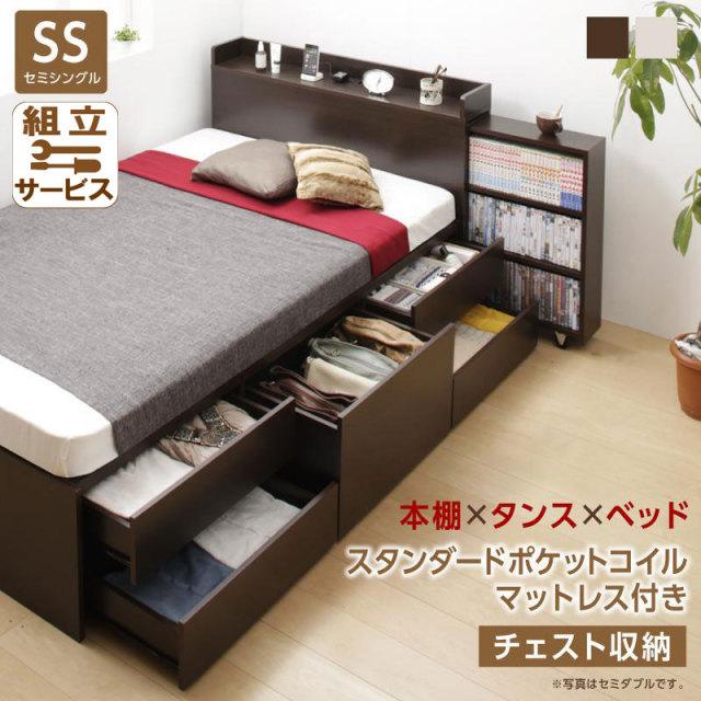 タイプが選べる大容量収納付きベッド【Select-IN】セレクトイン スタンダードポケットマットレス付 チェスト収納 セミシングル