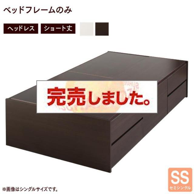 ショート丈チェストベッド【Loppis】ロッピス ベッドフレームのみ ヘッドレス セミシングル