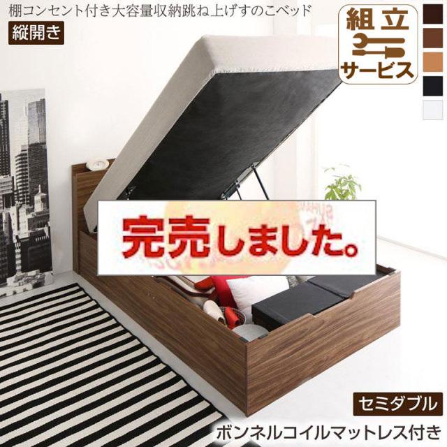 棚付 跳ね上げすのこベッド ボンネルマットレス付 縦開き セミダブル