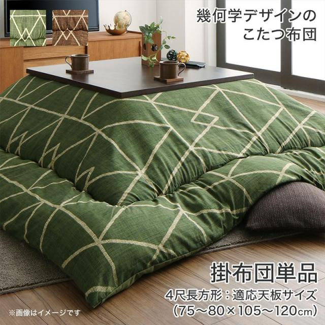 デザインのこたつ布団【Matica】マティカ こたつ用掛け布団単品 正方形(80×80cm)天板対応