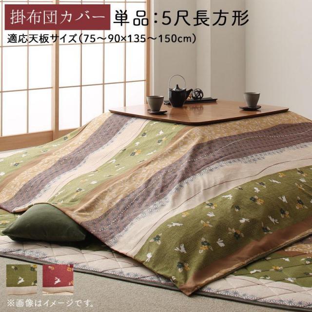 ふっくら綿入り和柄こたつ布団【つきひ】こたつ布団カバー単品 5尺長方形(90×150cm)天板対応