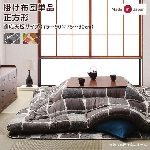 デザインこたつ布団【Kipfel】キプフェル こたつ用掛け布団 正方形(80×80cm)天板対応