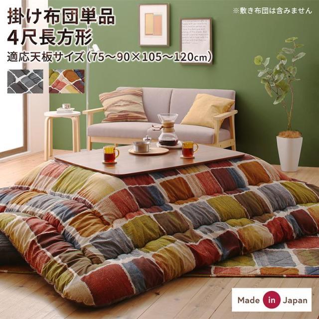 デザインこたつ布団【Kipfel】キプフェル こたつ用掛け布団 4尺長方形(80×120cm)天板対応