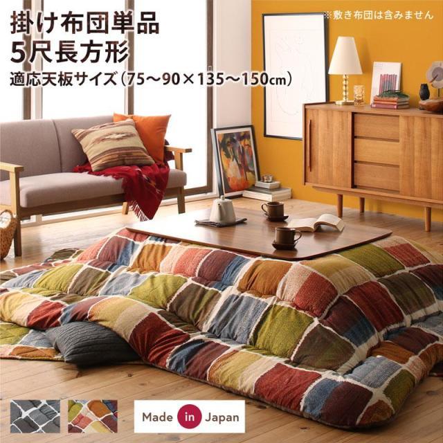 デザインこたつ布団【Kipfel】キプフェル こたつ用掛け布団 5尺長方形(90×150cm)天板対応