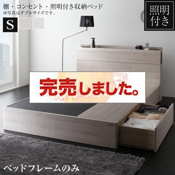 棚・照明・コンセント付き収納ベッド Grainy グレイニー ベッドフレームのみ シングル