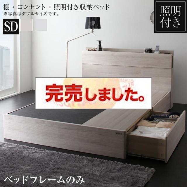 収納付きベッド【Grainy】グレイニー ベッドフレームのみ セミダブル