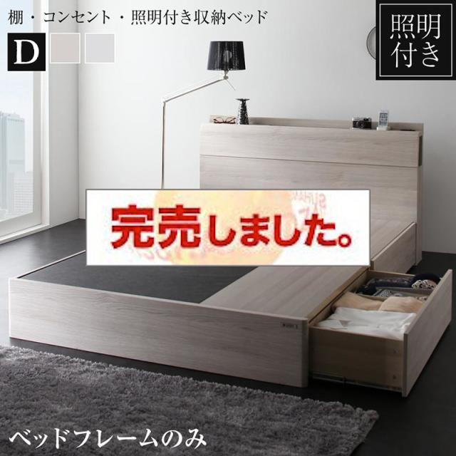 収納付きベッド【Grainy】グレイニー ベッドフレームのみ ダブル