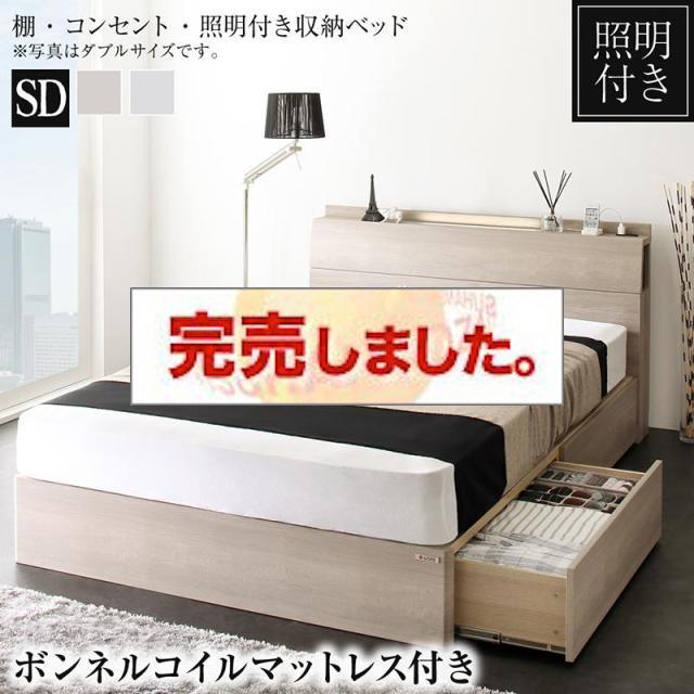 収納付きベッド【Grainy】グレイニー ボンネルマットレス付 セミダブル