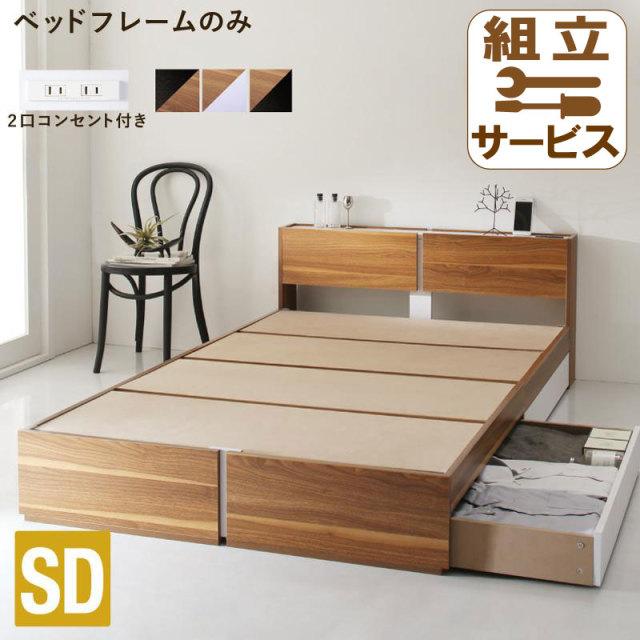 収納付きベッド【Separate】セパレート ベッドフレームのみ セミダブル