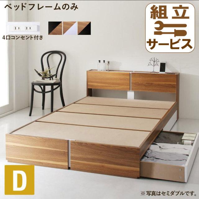 収納付きベッド【Separate】セパレート ベッドフレームのみ ダブル