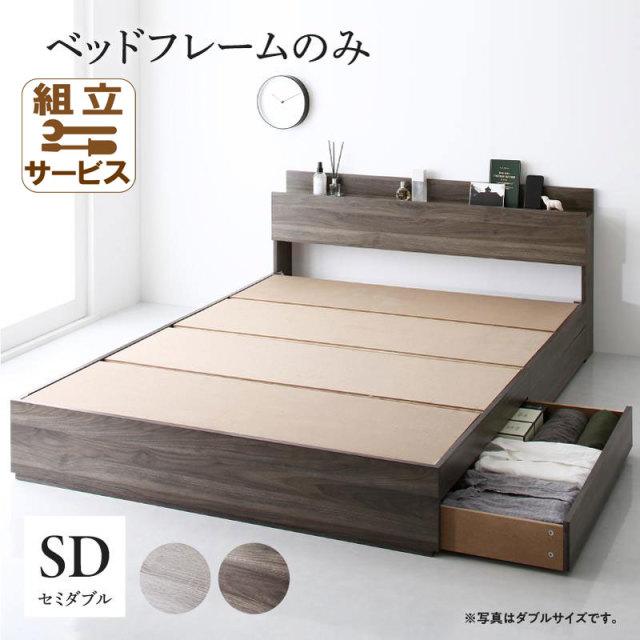 収納付きベッド【G.General】G.ジェネラル ベッドフレームのみ セミダブル