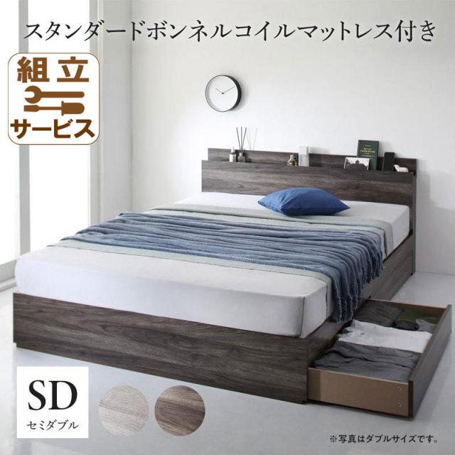 収納付きベッド【G.General】G.ジェネラル スタンダードボンネルマットレス付 セミダブル