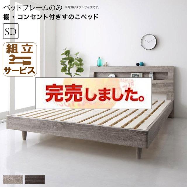 すのこベッド【Skille】スキレ ベッドフレームのみ セミダブル