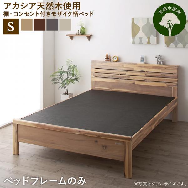 高さ調節可能 棚・コンセントつき デザインベッド Cimos シーモス ベッドフレームのみ シングル