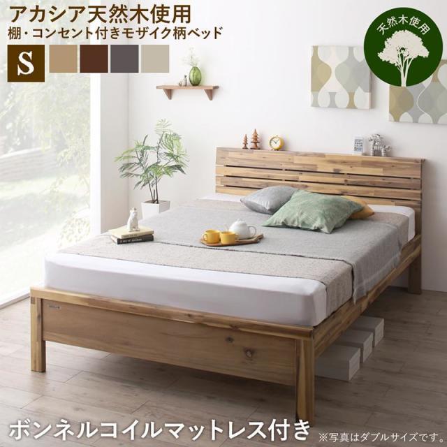 デザインベッド【Cimos】シーモス ボンネルマットレス付 シングル